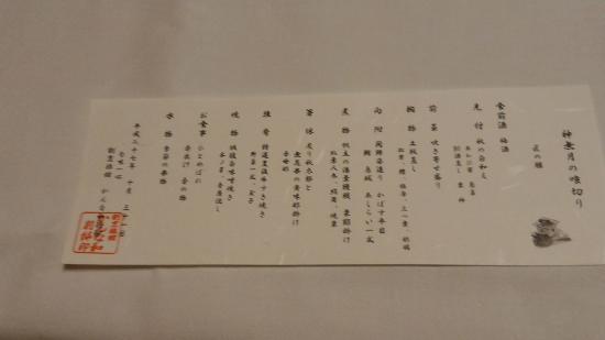 Kannawa Bettei: メニュー