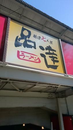Nantsuttei Shinagawa: ラーメン専門店