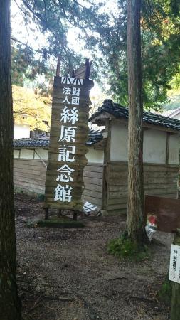 絲原記念館