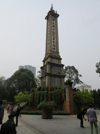 Chengdu Renmin Park : Monument