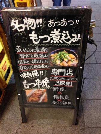 Asabiki Pork Specialty Restaurant Motsuyaki Yamato
