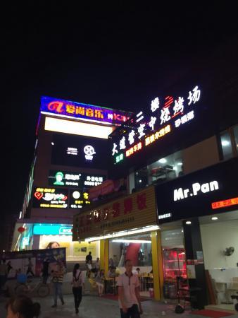深圳塘水围商业步行街