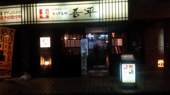 Toriaezu Gohei Toyama Ekimae Main