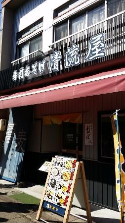 Seiryuya