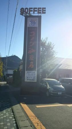 Komeda Coffee Gifu Nagara