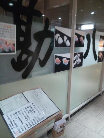 Sushiya no Hanpachi Kokusai Bldg