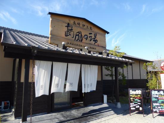 Shimakaze no Yu: 外観