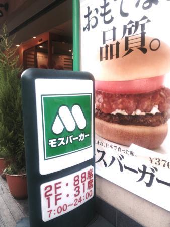 Mos Burger Minami Kashiwa Ekimae