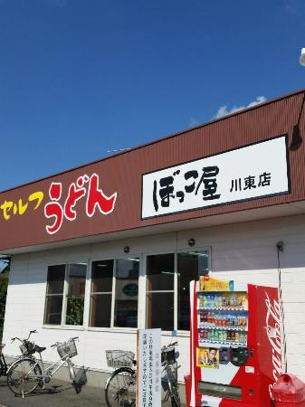Bokkoya Kawahigashi