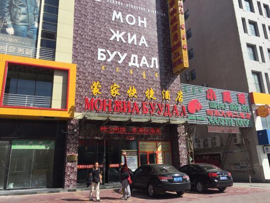 Erenhot, China: 入口外観