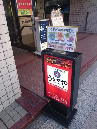 Usagiya