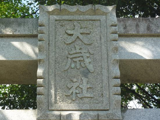 Nanjo Otoshi Shrine