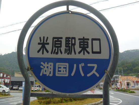 Kokoku Bus