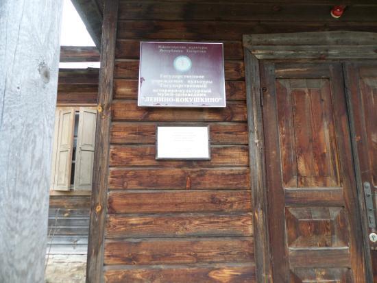 Ленино-Кокушкино | 413x550