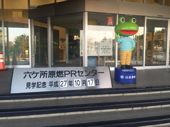 Rokkasho-mura, Japão: 入口