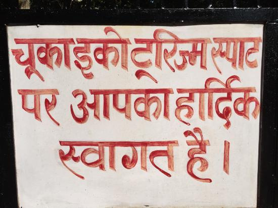 Pilibhit, India: Entry Board