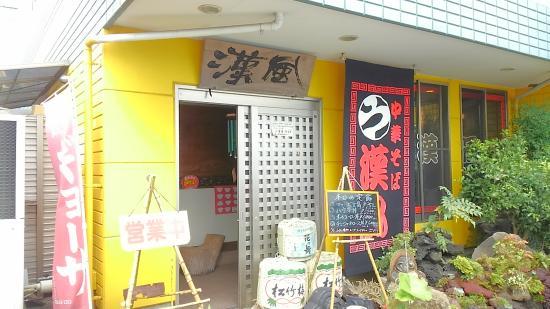 Chinese Noodle Kanfu