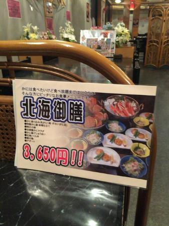 Ore no Sapporo main shop