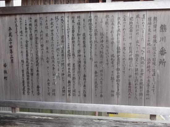 Kumagawa Bansho