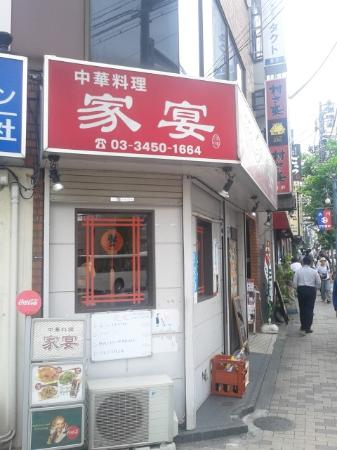 Shichirinyakiniku Anan Aoyamayokocho