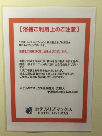 Hotel Livemax Yokohama Tsurumi : 珍しい注意書き