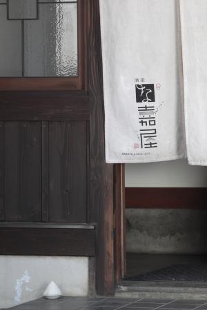 Naka, ญี่ปุ่น: な嘉屋