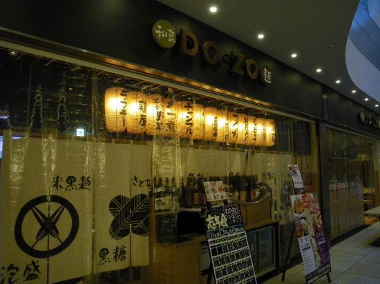 Do-zo Akasaka Biz Tower: 美味しいうどん店