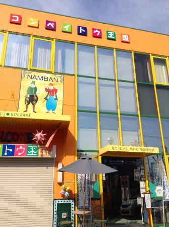 Kompeito Candy Museum Yao