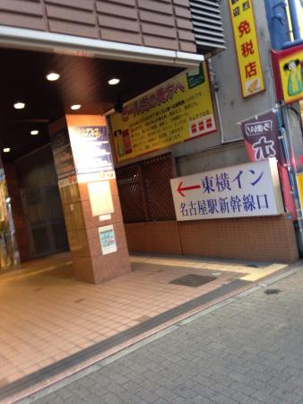 Toyoko Inn Nagoya-eki Shinkansen-guchi