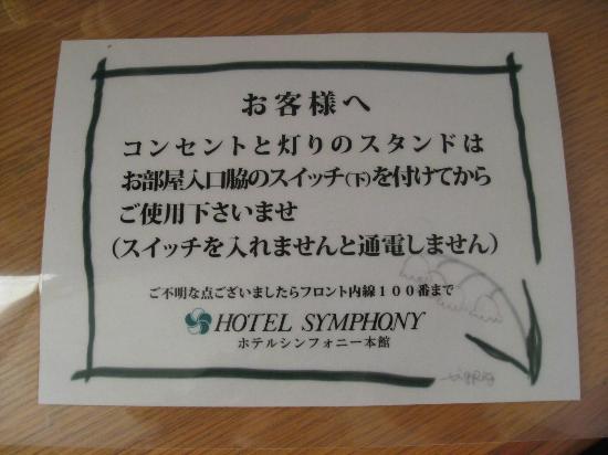 Photo of Hotel Symphony Sagae