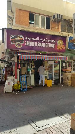 Zahrath Al Sada