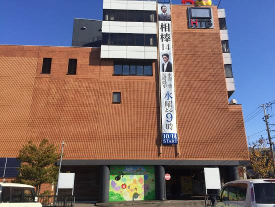 北海道テレビ放送株式会社