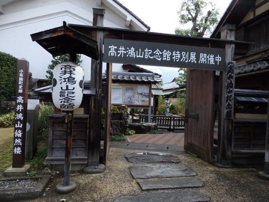 Kozan Takai Memorial Museum