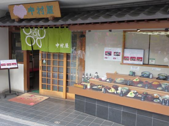Nakamuraya : 中村屋入口