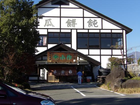 Kosaku Futaba Bypass Branch : 小作正面-2