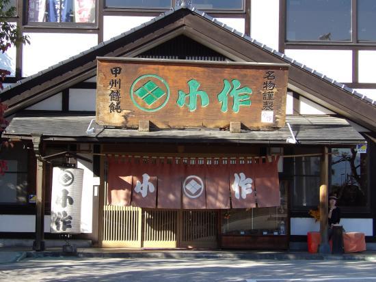 Kosaku Futaba Bypass Branch : 小作正面-1