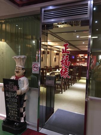 Zheng Fu Yuan Restaurant