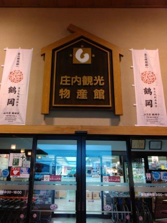 Shonai Tourist and Local Products Center