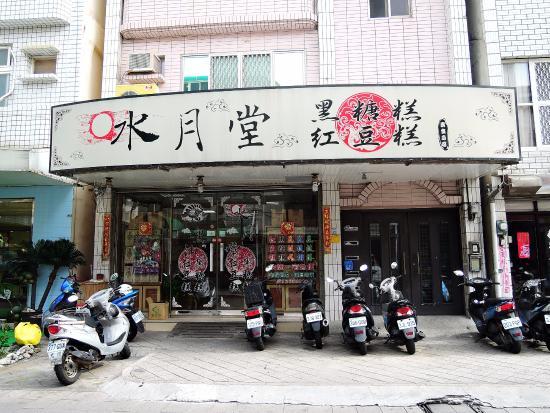 Shuiyuetang