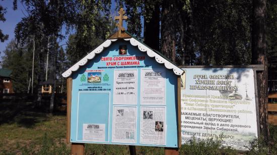 Shamanka, Rusia: О храме