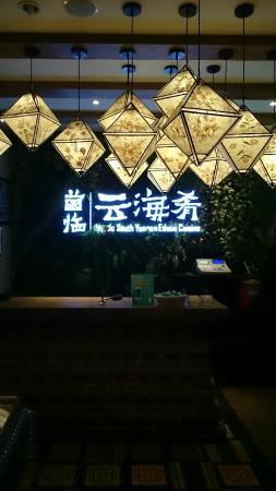 Mystic South Yunnan Ethnic Cuisine (New World)