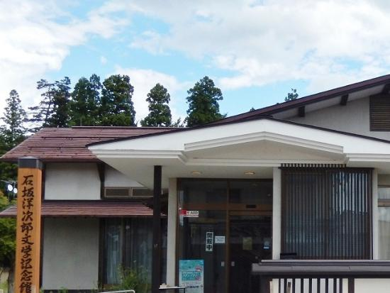 Yojiro Ishizaka Memorial Hall