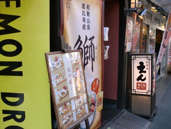 En Kichojoji ten: 外観