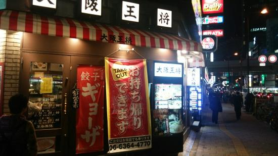 Osaka Ohsho Umeda Umeda Taiyuji
