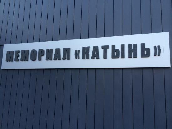 Katyn, Rosja: мемориал