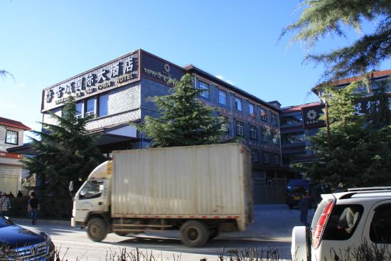 香格里拉古城国际大酒店
