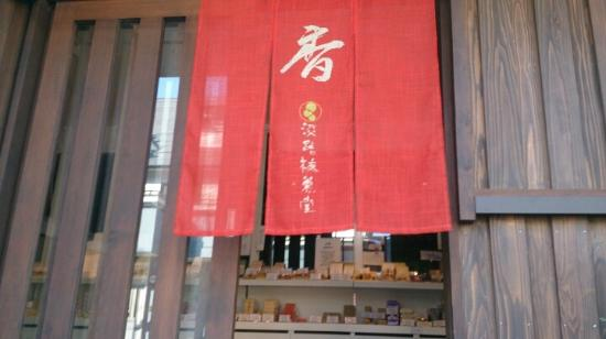 Awaji Baikundou Ei Factory