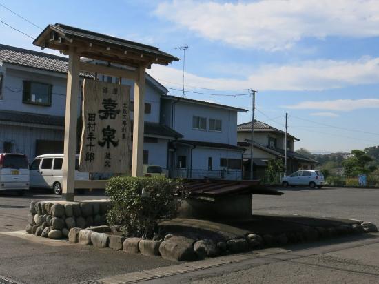 Tamura Shuzō-ba (Tamura Sake Brewery)