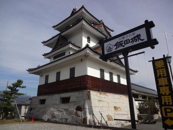 信州お菓子の里 飯田城