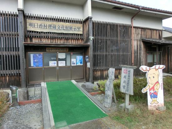 Asuka-mura Maizo Bunkazai Exhibit